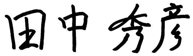 Autograph President TI Asahi Hidehiko Tanaka